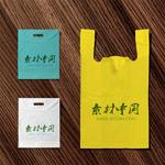 塑料袋包装样机