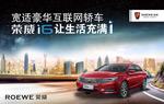 荣威I6海报