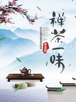 禅茶一味海报