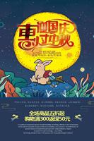 中秋国庆购物海报