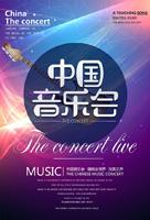中国音乐会海报