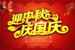 中秋国庆喜庆海报