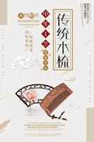 中国风木梳海报