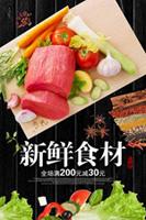新鲜食材海报