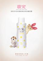 宠物产品海报