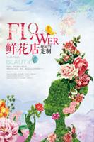 鲜花店鲜促销海报