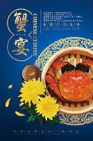 中国风蟹宴海报