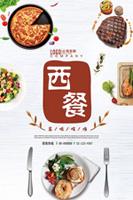 西餐美食海报