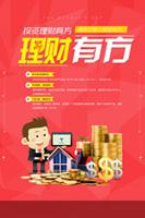 金融投资理财广告