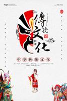中国风京剧海报