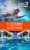 游泳健身户外广告