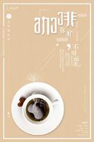 咖啡宣传促销海报