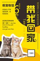 宠物萌馆个性海报