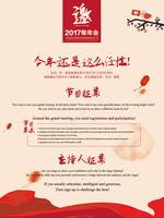 春节年会征集海报