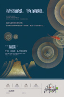 大气中式地产海报