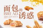 淘宝面包美食