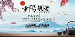 中华传统重阳节