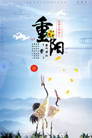 重阳节创意海报