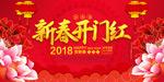 2018新春开门红