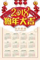 2018狗年日历