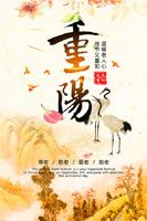 复古风重阳节海报