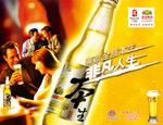 燕京清爽啤酒海报