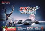 丰田汽车冬季促销