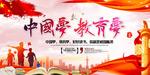 中国梦教育梦