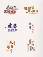感恩节艺术字体