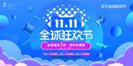 天猫双11狂欢节