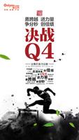 决战Q4海报