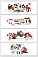 新年元旦字体