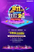 双11特惠狂欢节