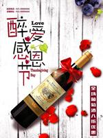 感恩节红酒促销