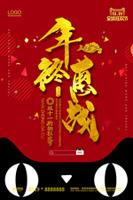 双11年终惠战海报