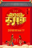 2018新春大拜年