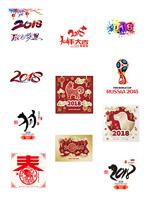 2018狗年艺术字