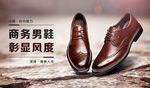 淘宝商务男鞋