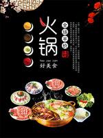 火锅好美食海报