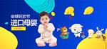 母婴全球狂欢节