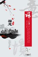 中国风禅意海报