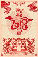 2018狗年大吉海报