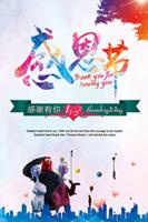 感恩节活动海报