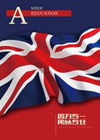 英国国旗海报
