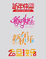 元旦春节字体