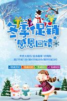 冬季促销宣传单