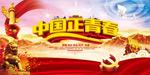 中国正青春展板