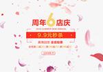 淘宝6周年店庆