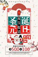 圣诞元旦快乐海报