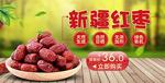 天猫新疆红枣